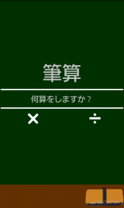 android筆算メニュー
